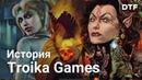 История Troika Games, авторов Arcanum, Vampire: The Masquerade