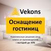 Vekons | Оснащение гостиниц от производителя