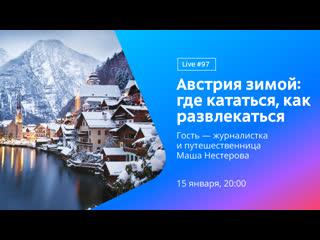 Австрия зимой: где кататься, как развлекаться || Туту.ру Live # 97