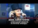 🅰️Александр Иванов и группа «Рондо» - Боже, Какой Пустяк (LIVE @ Авторадио)