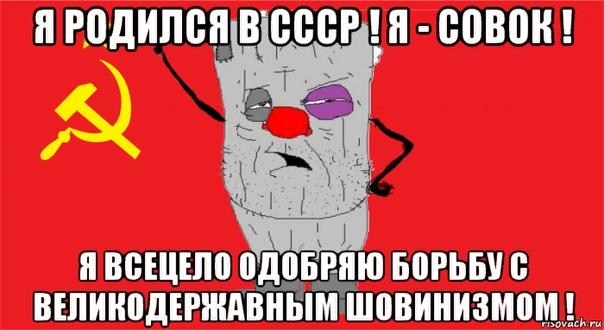 Совок Совок уничижительное название людей, выступающих на стороне Советского Союза, в защиту советских ценностей и т. д. Часто применяется в Интернете. Является аналогом мема «ватник» про