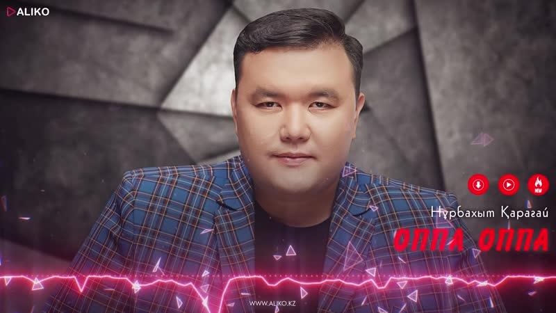 Нурбахыт Карагай - Оппа оппа 2019