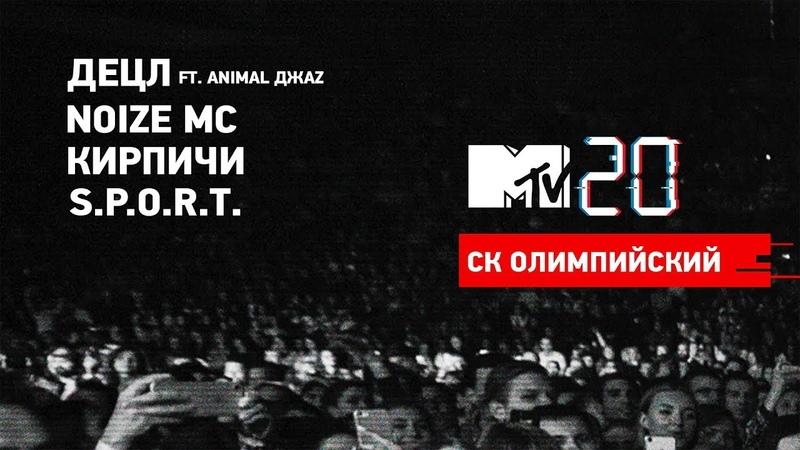 MTV 20: Volume 1 / Децл Ft. Animal ДжаZ, Noize MC, Кирпичи, S.P.O.R.T.