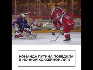 Команда Путина победила в матче Ночной хоккейной лиги