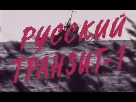 Русский транзит. 1 серия