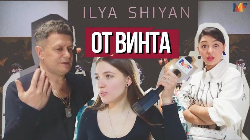 SHIYAN на MFW