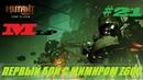 Mutant Year Zero: Road to Eden21 ПЕРВЫЙ БОЙ С МИМИРОМ Z600
