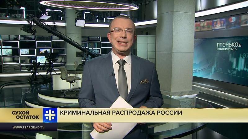 Криминальная распродажа оставшихся активов СССР воры ростовщики за возвращение залоговых аукционов