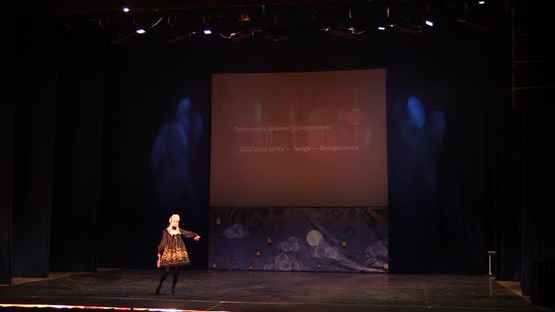 2.44. Classic Lolita — Ivolga — Воскресенск 301