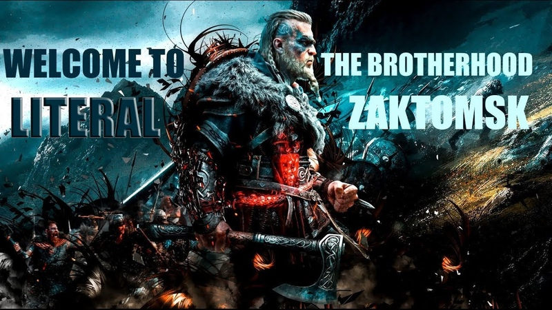 Литерал - Assassin's Creed Valhalla   Welcome to the Brotherhood