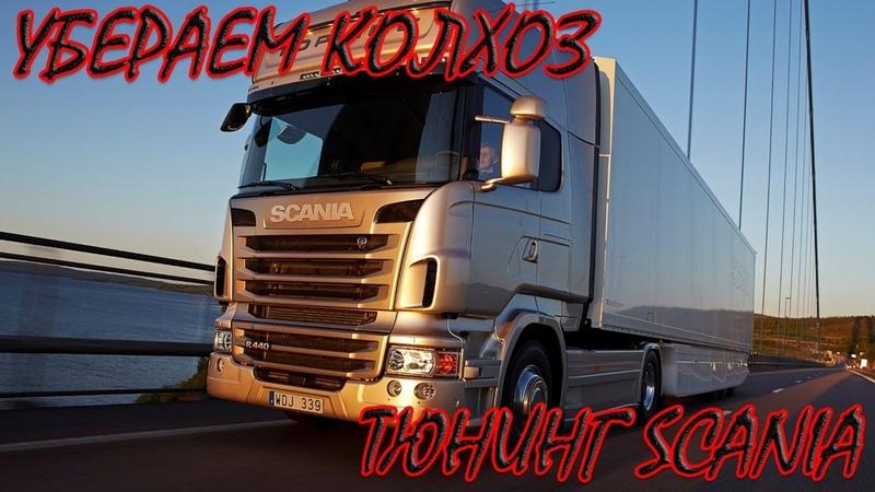 Euro Truck Simulator 2 18 ТОП ТЮНИНГ SCANIA УБИРАЕМ КОЛХОЗ КОТОРЫЙ Я СДЕЛАЛ