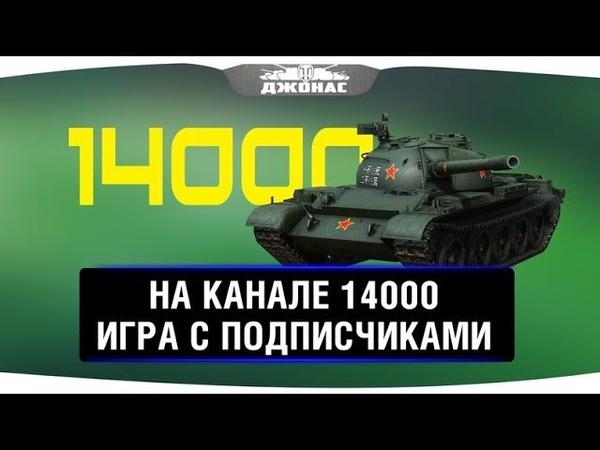 Wot Blitz 14 000 на канале игра с подписчиками