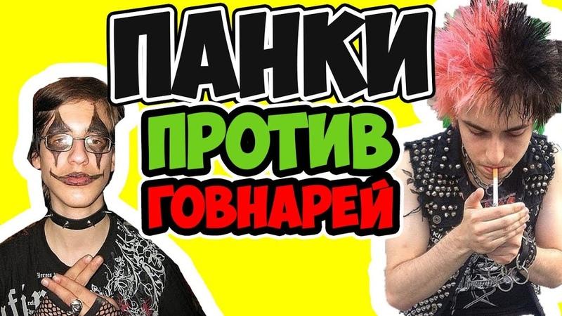 Панки vs Говнари Кто круче Панкрок