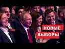 Шутка о Выборах уморила Путина - Лучший Номер за Всю Историю!Камеди Клаб отдыхает!