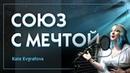 Kate Evgrafova - Союз с мечтой (для конкурса вокалистов от Hellscream Academy и Soyuz Microphones)