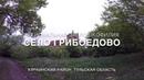 Случайный заброшенный храм в Грибоедово Тульская область Заброшкофилия