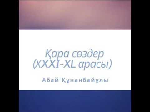 Абай Құнанбайұлы Қарасөздер 31 40 сөздер Аудиокітап
