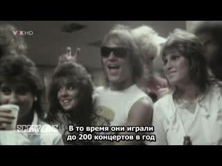 Die scorpions story. 40 jahre weltstars (2013) [русские субтитры] часть 2