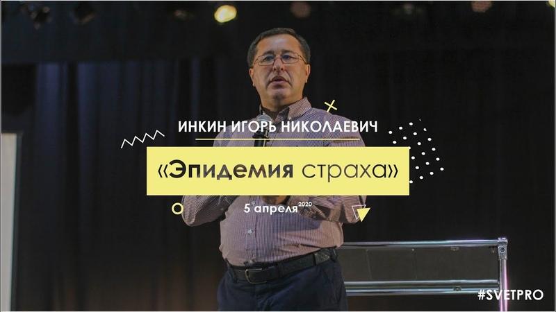 Епископ Игорь ИНКИН - Эпидемия страха
