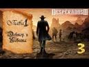 Прохождение игры Desperados III Пока смерть не разлучит нас3