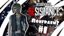 Поиграем? 1 - Resident Evil: Resistance || Круто, классно ничего не ясно. :