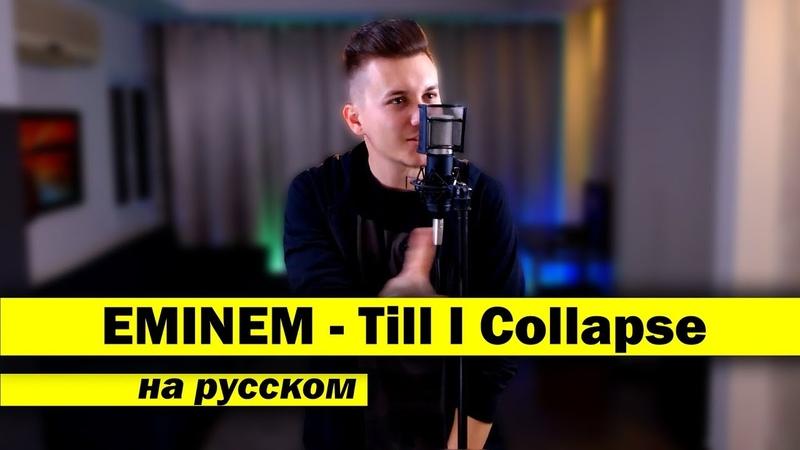 EMINEM - Till I Collapse (Кавер НА РУССКОМ) | Женя Hawk. Обзор домашней студии. Камера. Микрофон.