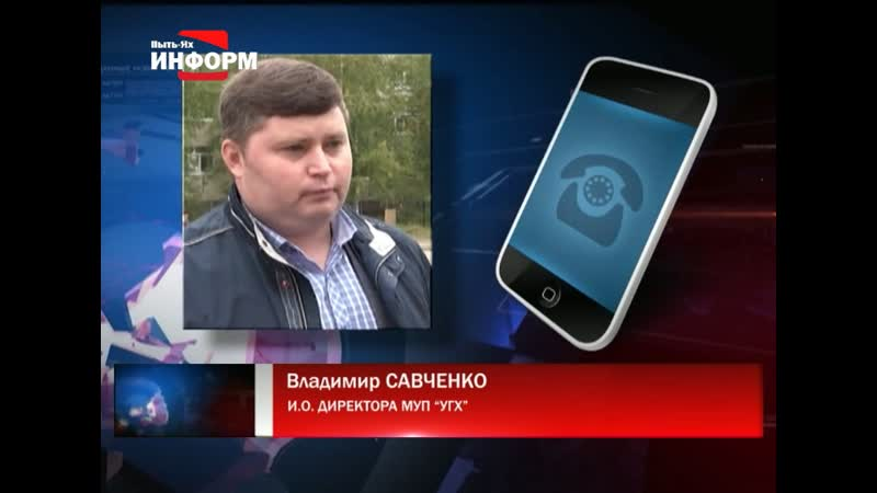 Округ выделяет 32 млн рублей на долги МУП УГХ