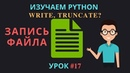 Изучаем Python 2019 17 - Работа с Файлами запись, удаление Питон write, truncate, close