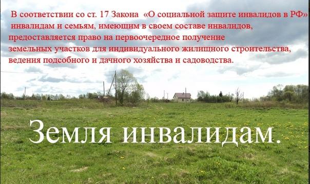 бесплатный земельный участок инвалидам
