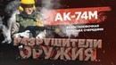 Как убить АК-74М? Стрельба очередями | Разрушители оружия