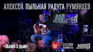 Алексей «Пыльная Радуга» Румянцев - Облако и дым (Live, Владивосток, )