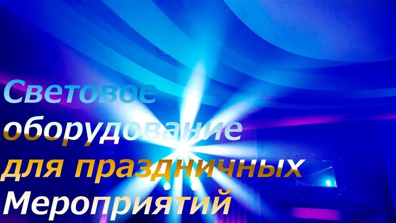 Световое оборудование для праздничных мероприятий Прокат светового оборудования