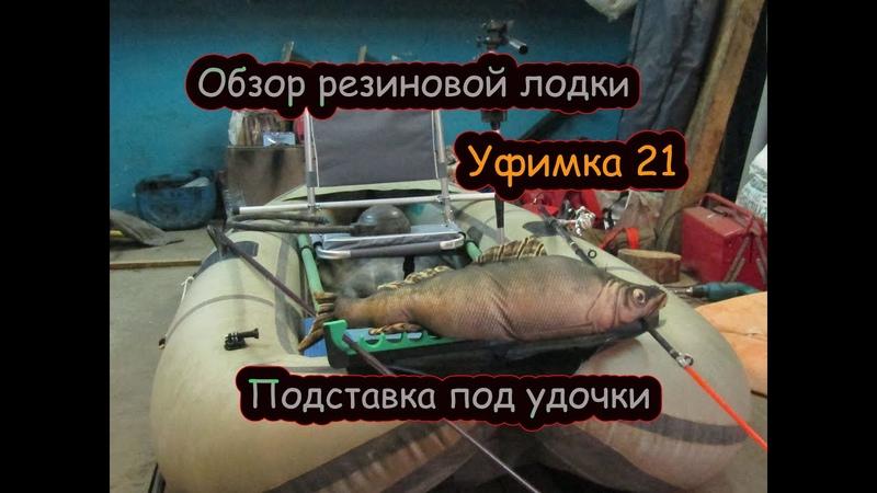 Подставка под удочки в лодку \ Складное кресло для лодки \ Обзор - Уфимка 21