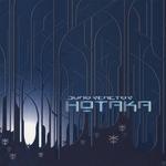 Juno Reactor - Hotaka
