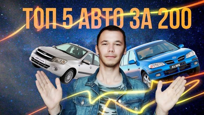 ТОП авто за 200 тысяч рублей Какую машину купить