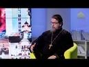 Беседы с батюшкой 6 ноября 2019 Священник Константин Корепанов