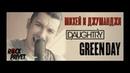 Михей и Джуманджи / Green Day / Daughtry - Туда Cover by ROCK PRIVET