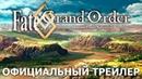 Fate/Grand Order - Последний рубеж в войне против демонических существ Вавилония Трейлер 2