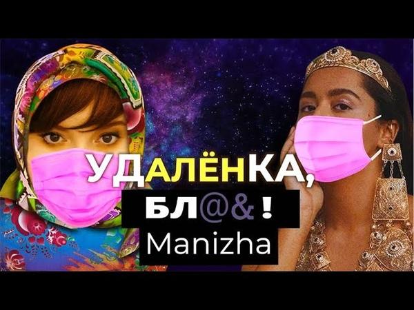 Концерт MANIZHA в прямом эфире шоу Алена блин