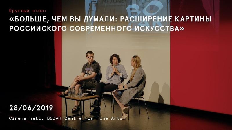 Круглый стол Больше чем вы думали расширение картины российского современного искусства