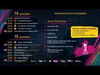 Гранд-финал Кубка России по киберспорту в Казани   День 1