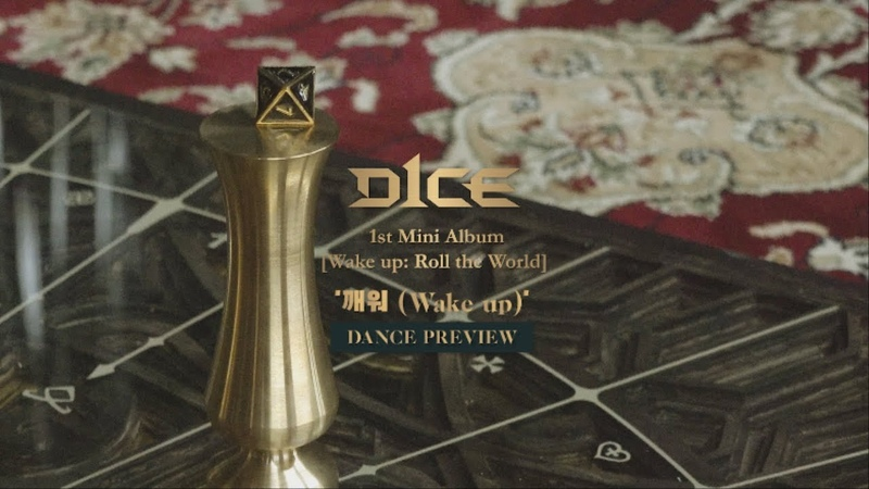 D1CE(디원스) '깨워 (Wake up)' Dance Preview