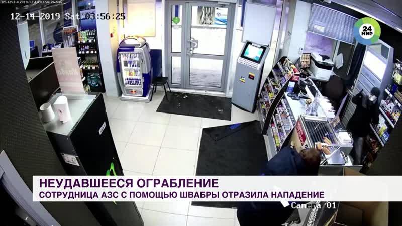 В Новосибирской области сотрудница АЗС побила грабителя шваброй