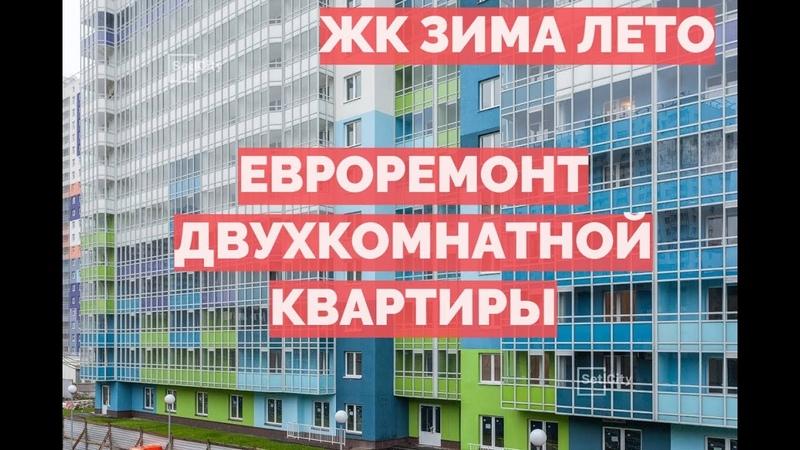 Евроремонт двухкомнатной квартиры за 10000 р 2 Жк Зима Лето