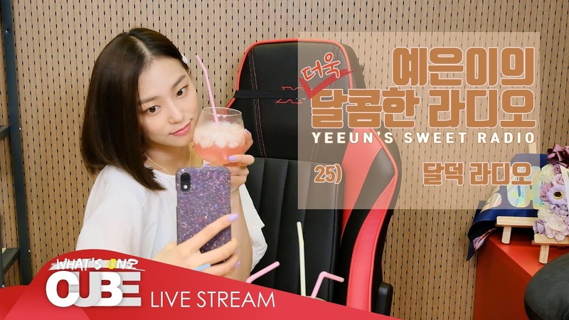 예은이의 더욱 달콤한 라디오(CLC YEEUN'S SWEET RADIO) - 25 달덕 라디오