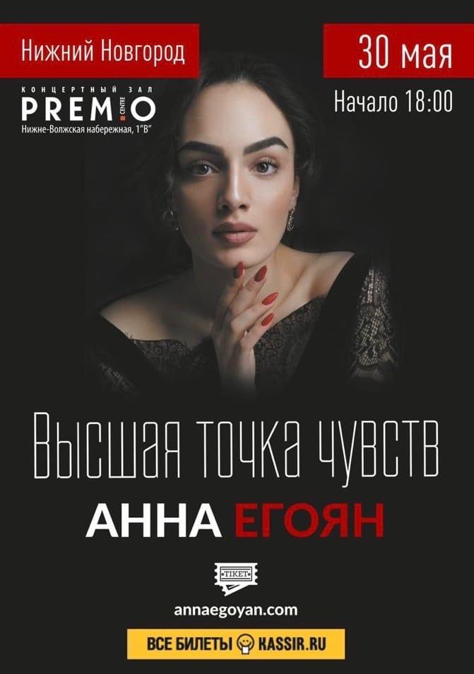 Афиша Нижний Новгород Анна Егоян 30 мая Нижний Новгород