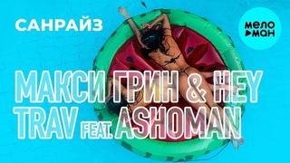 МАКСИ ГРИН & HEY TRAV feat  Ashoman -  Санрайз (Single 2019)
