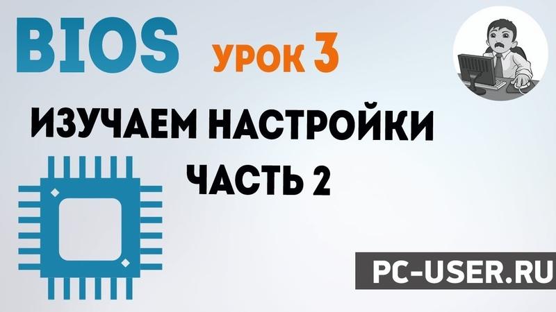 BIOS Урок 3 Продолжаем изучать настройки БИОС