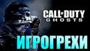 Игрогрехи: ошибки, косяки, приколы в игре CoD: Ghosts