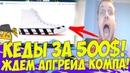 ПАПИЧ ОЦЕНИЛ КЕДЫ ЗА 500$ СКОРО АПРЕЙД КОМПА Tarkov